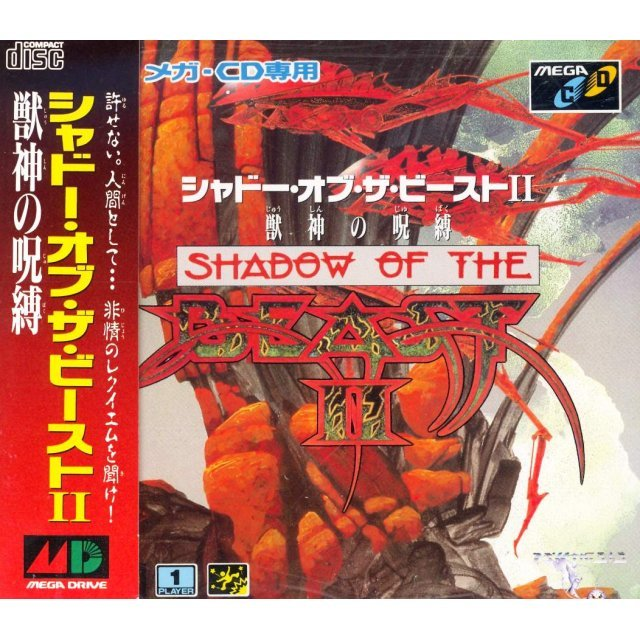 Shadow of the Beast II: Juushin no Jubaku