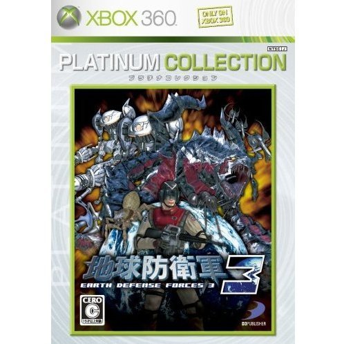 Chikyuu Boueigun 3 / Earth Defense Forces 3 (Platinum Collection)