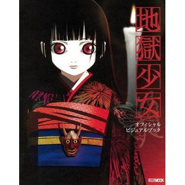 Jigoku Shoujo Official Visual Book