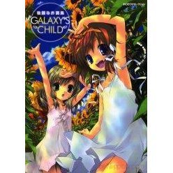 Galaxy's Child - Nao Gotoh Illustration