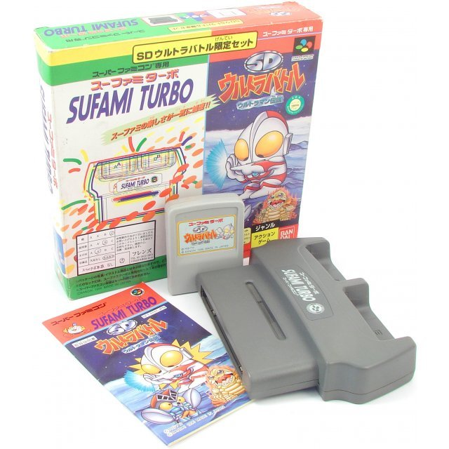 Sufami Turbo + SD Ultra Battle: Ultraman Densetsu (Sufami Turbo)