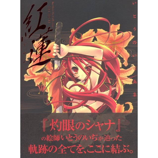 Ito Noizi Art Collection: Guren