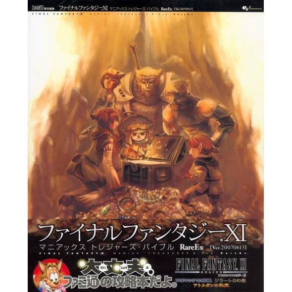 Final Fantasy XI Maniax Treasures Bible RareEX Ver.20070613
