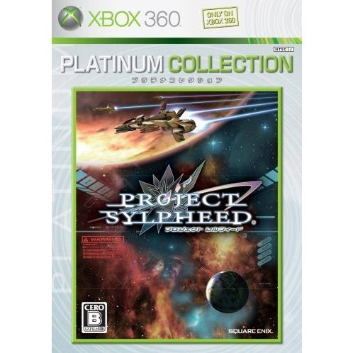 Project Sylpheed (Platinum Collection)