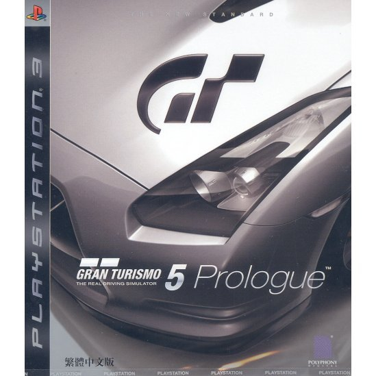 Gran Turismo 5 Prologue (Chinese Version)