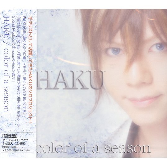 Color Of A Season [Limited Edition]