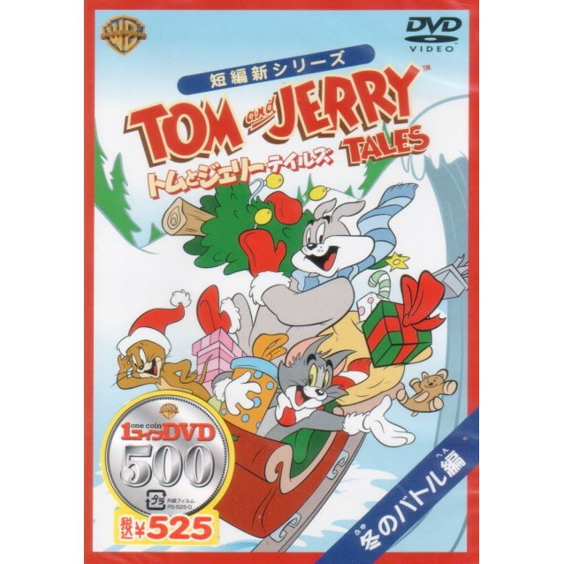 Tom And Jerry Tales Fuyu No Battle Hen