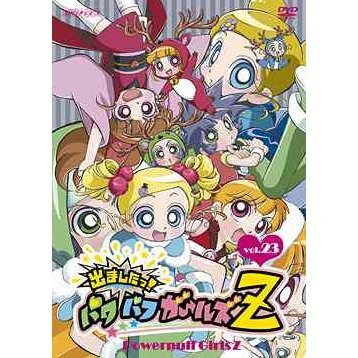 Demashita! Powerpuff Girls Z Vol.23