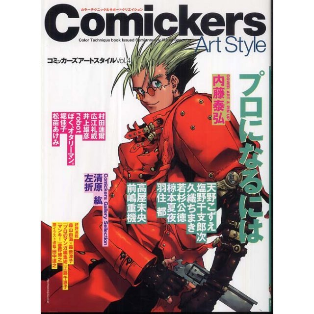 Comickers Art Style Vol.4 Color Technique book