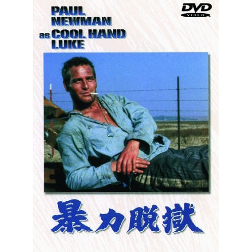 Cool Hand Luke [Limited Pressing]