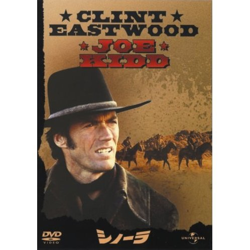 Joe Kidd [Limited Edition]