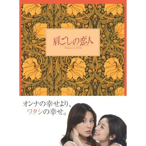Katagoshi No Koibito DVD Box