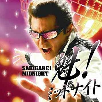 Sakigake! Midnight