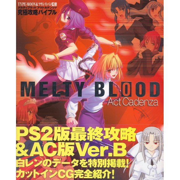 Melty Blood Act Cadenza Ultimate Master Bible