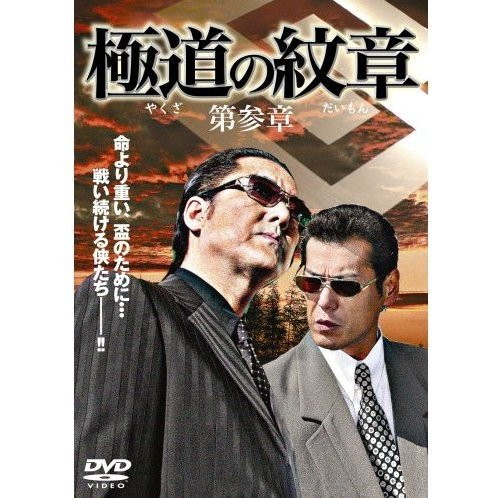 Yakuza No Daimon 3 Vol.3