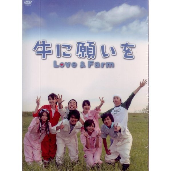 Ushi Ni Negai Wo Love & Farm DVD Box