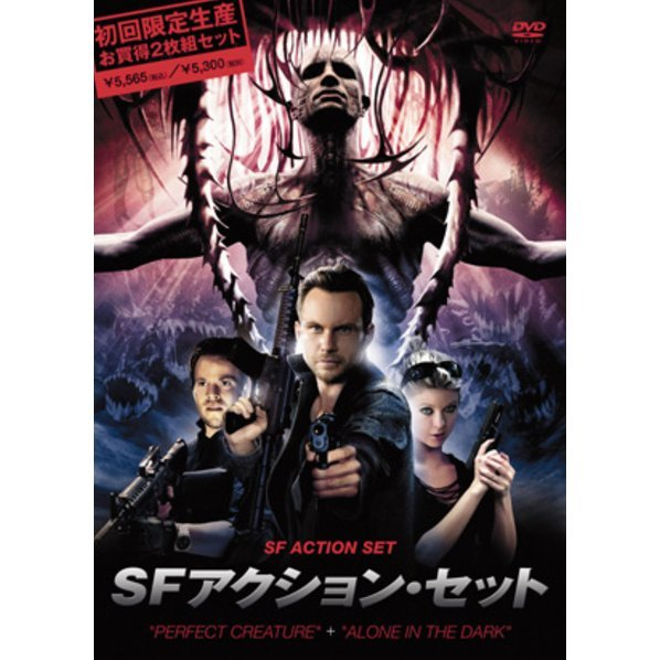SF Action Set - Perfect Creature / Alone In The Dark [Limited Edition]