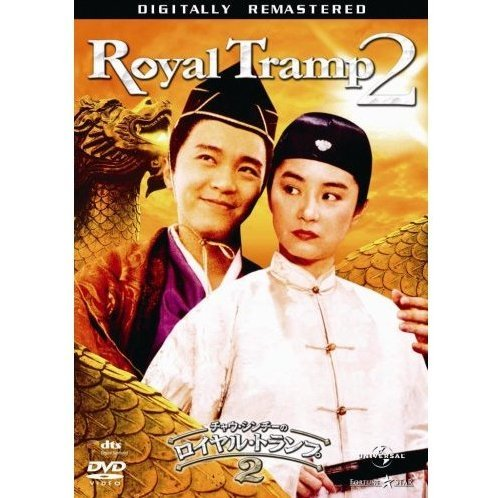 Royal Tramp 2