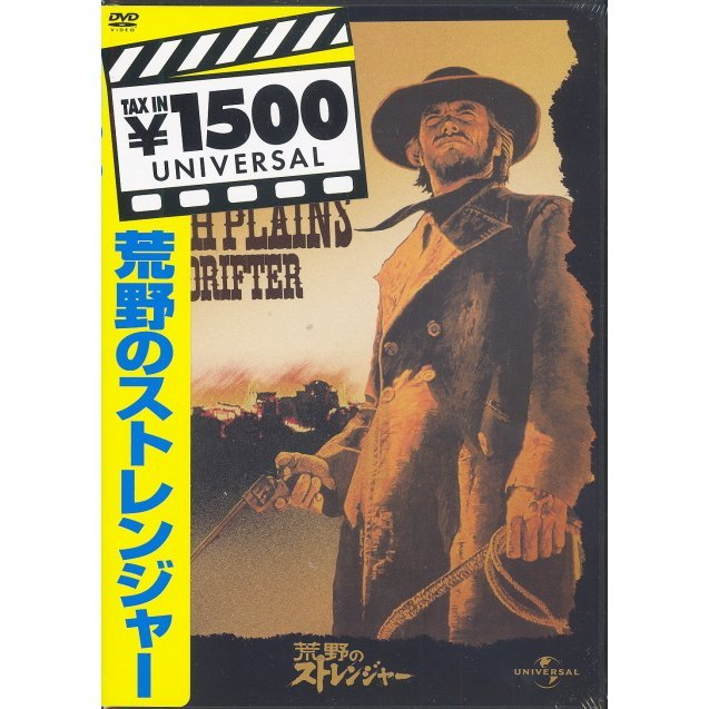 High Plains Drifter [Limited Edition]