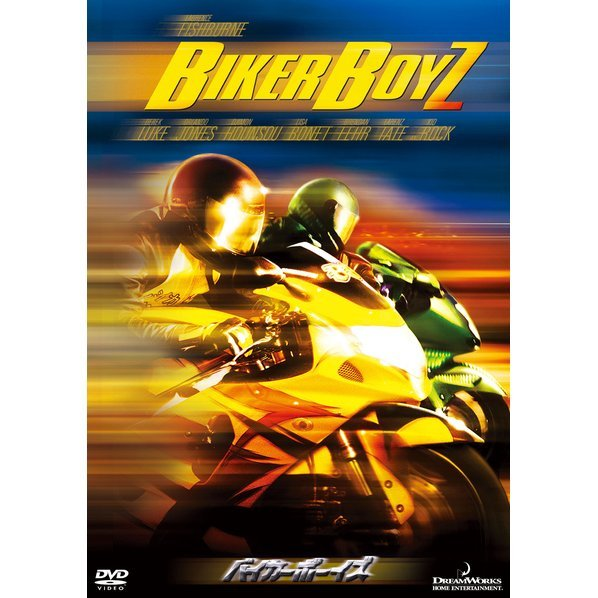 Biker Boyz DTS Special Edition [Limited Pressing]