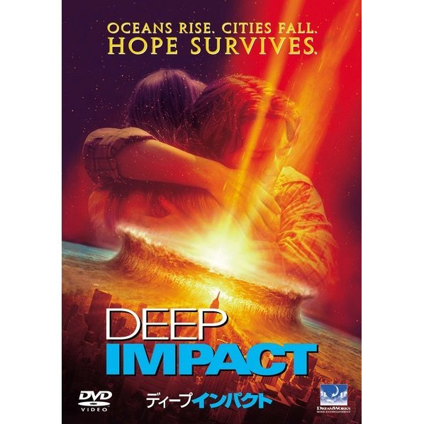 Deep Impact [Limited Pressing]