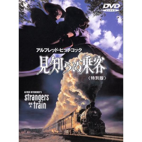 Strangers On A Train Special Edition [Limited Pressing]