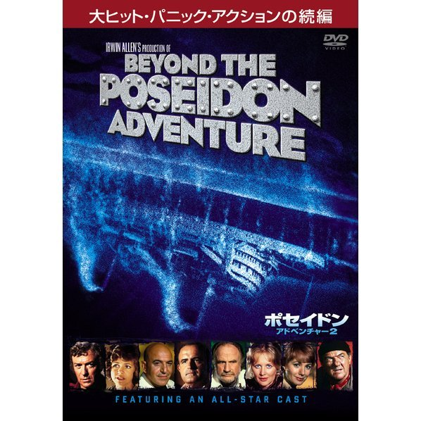 Beyond The Poseidon Adventure [Limited Pressing]