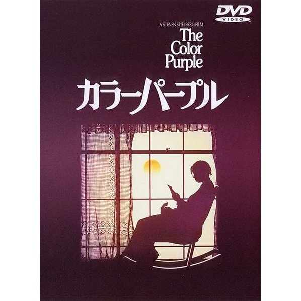 Color Purple [Limited Pressing]