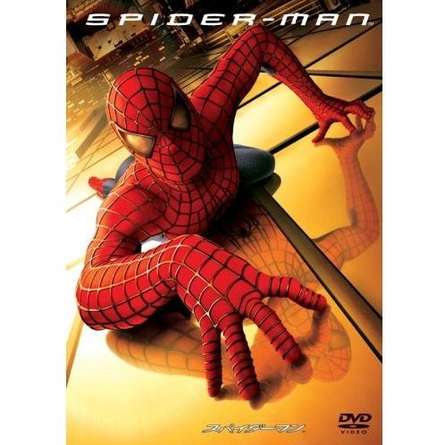 Spider-Man [Limited Pressing]