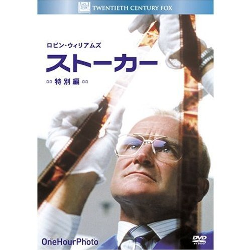 One Hour Photo Special Edition