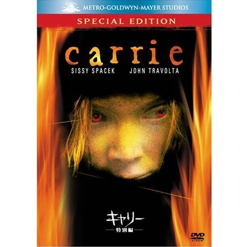 Carrie Special Edition