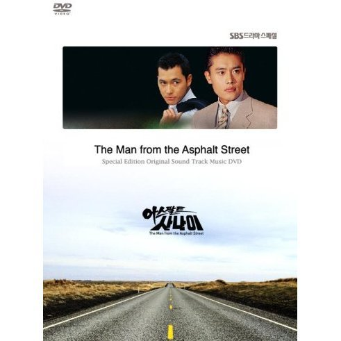The Asphalt Guy Visual Original Soundtrack DVD