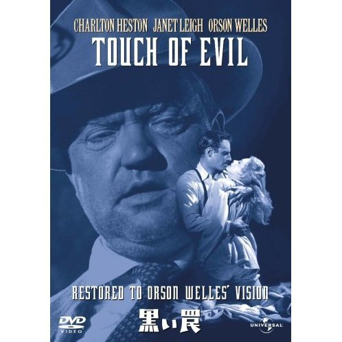 Touch Of Evil [Limited Edition]