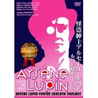 Lipin The Best Arsene Lupin Gentleman-cambrioleur Arsene Lupin Contre Herlock Sholmes