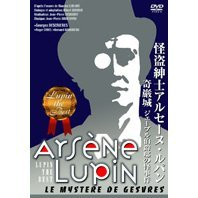 Lipin The Best Arsene Lupin Gentleman-cambrioleur Le Mystere De Gesvres
