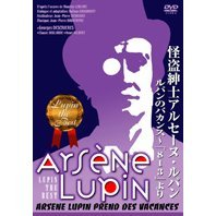 Lipin The Best Arsene Lupin Gentleman-cambrioleur Arsene Lupin Prend Des Vacances