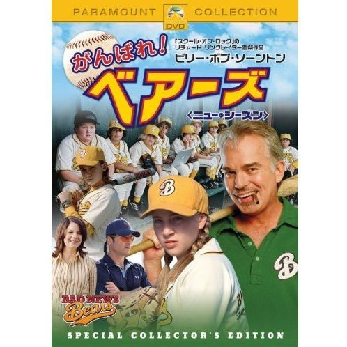 Bad News Bears Special Collector's Edition