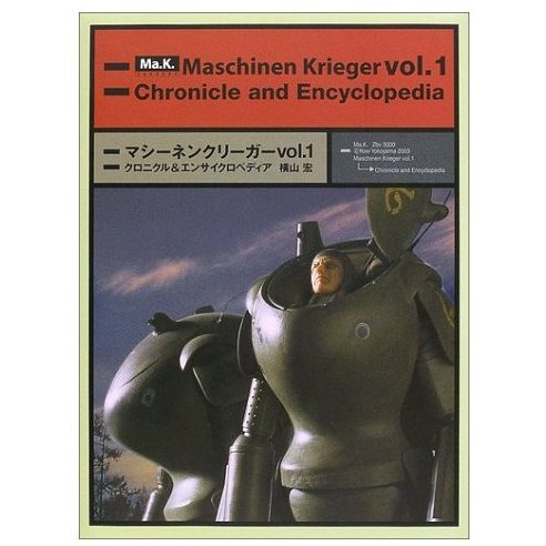 Maschinen Krieger vol.1 Chronicle and Encyclopedia
