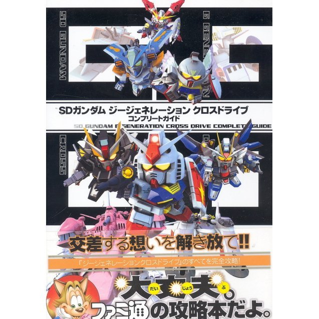 SD Gundam G Generation Cross Drive Complete Guide