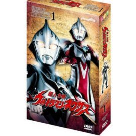 Ultraman Nexus [Box 1]