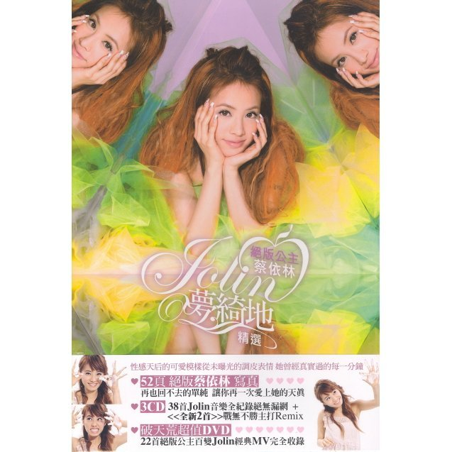 Jolin's Final Wonderland [3CD+DVD]