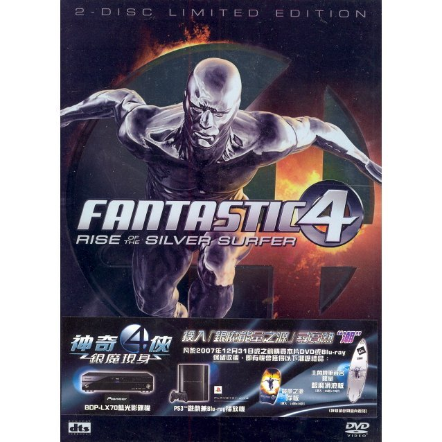 Fantastic 4 Rise of The Silver Surfer [Limited Edition]
