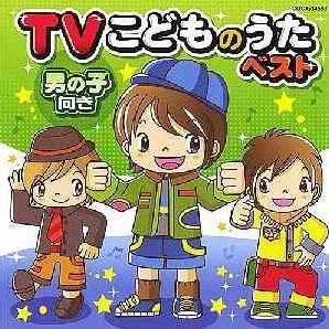 TV Kodomo No Uta Best For Boys