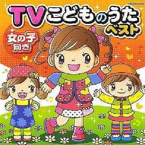 TV Kodomo No Uta Best For Girls