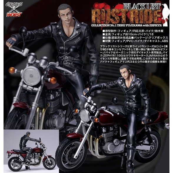 Blacklist Crows X Worst Rustride Collection No.1 Pre-Painted PVC Figure: Teru Fujikawa with Zephyr