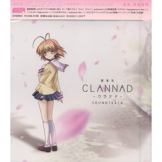 Theatrical Feature Clannad Soundtrack
