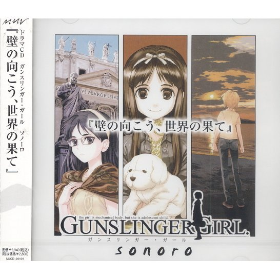 Gunslinger Girl Drama CD