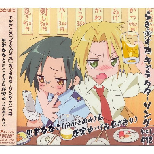 Lucky Star Character song Vol.012