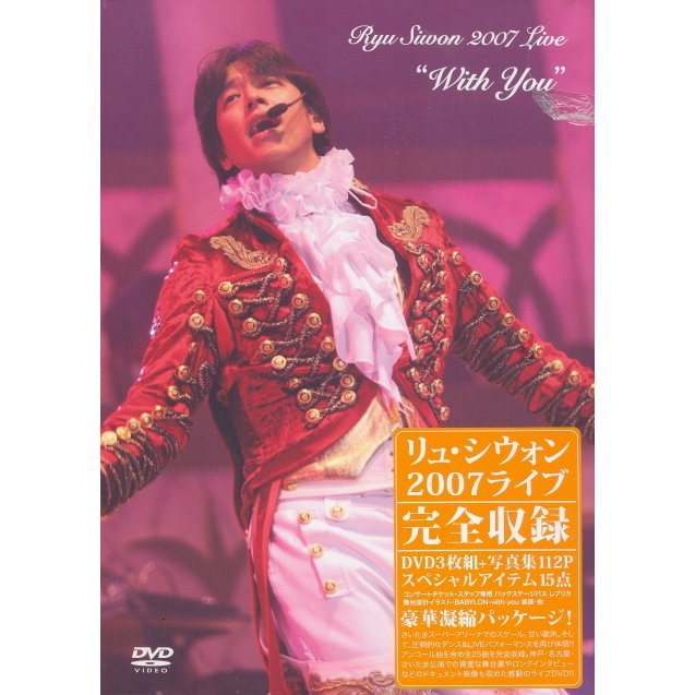 Ryu Siwon 2007 Live With You DVD