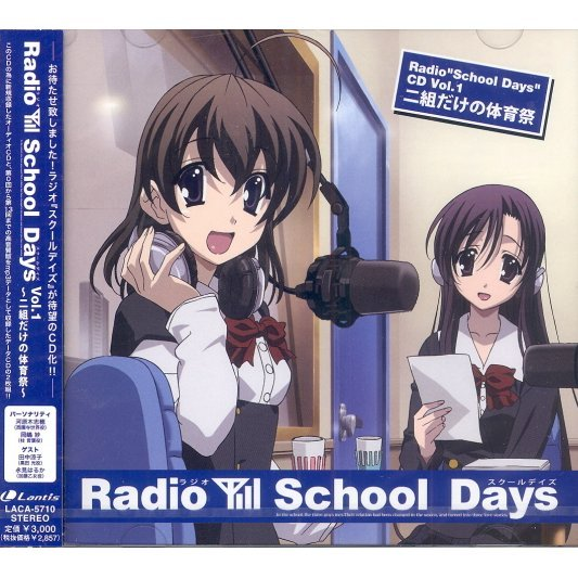 Radio School Days CD Vol.1